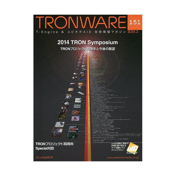 TRONWARE T-Engine & ユビキタスID技術情報マガジン VOL.151