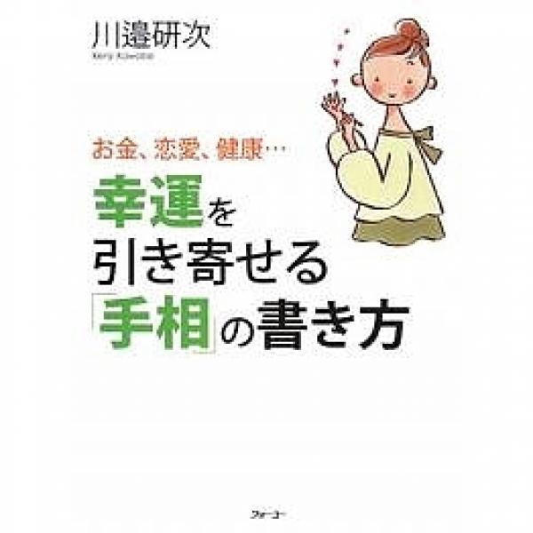 幸運を引き寄せる「手相」の書き方 お金、恋愛、健康…/川邉研次