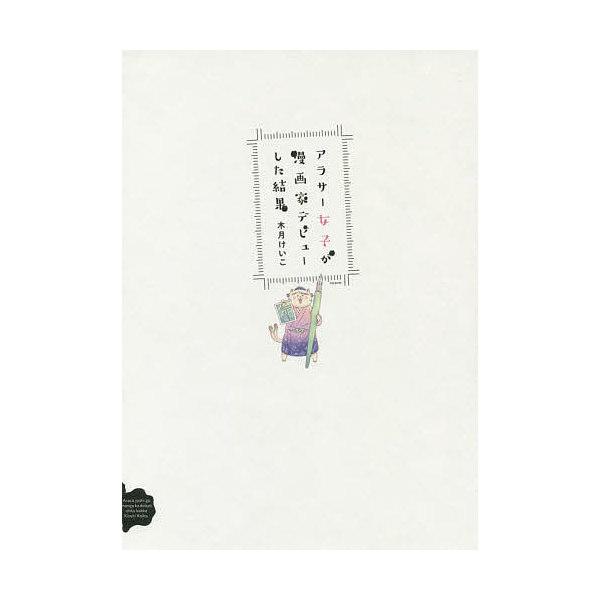 アラサー女子が漫画家デビューした結果/木月けいこ
