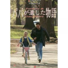 パパが遺した物語 名作映画完全セリフ集/BRADDESCH/久米和代/井土康仁