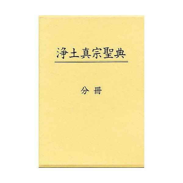 浄土真宗聖典 分冊