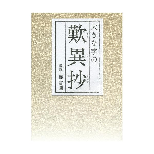 大きな字の歎異抄/親鸞