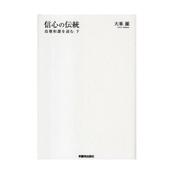 信心の伝統 高僧和讃を読む 下/大峯顯