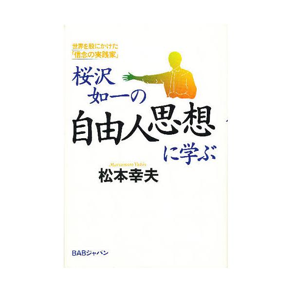 桜沢如一の自由人思想に学ぶ 世界を股にかけた「信念の実践家」/松本幸夫