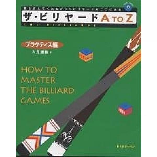 ザ・ビリヤードA To Z How to master the billiard games プラクティス編/人見謙剛