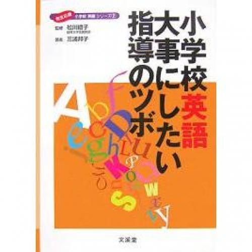 小学校英語大事にしたい指導のツボ/三浦邦子