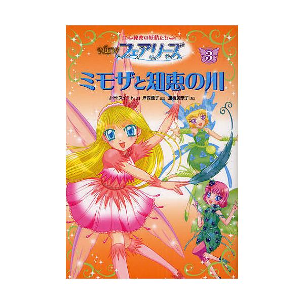 NEWフェアリーズ 秘密の妖精たち 3/J.H.スイート/津森優子/唐橋美奈子
