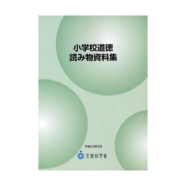 小学校道徳読み物資料集 平成23年3月/文部科学省