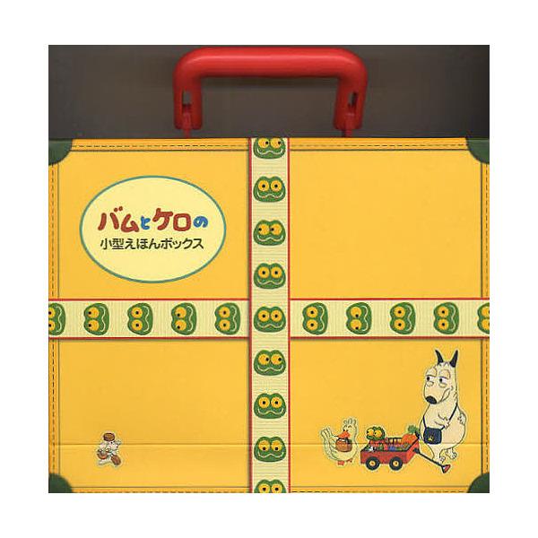 バムとケロの小型えほんボックス 4巻セット/島田ゆか/子供/絵本