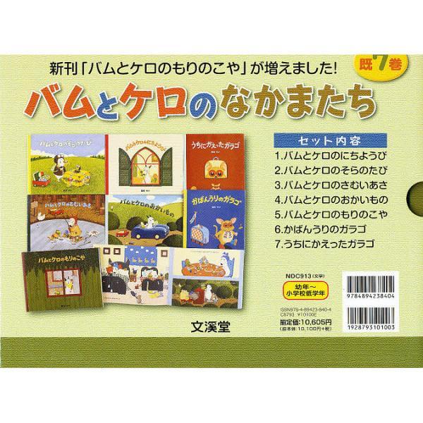 バムとケロのなかまたち 全7巻/子供/絵本