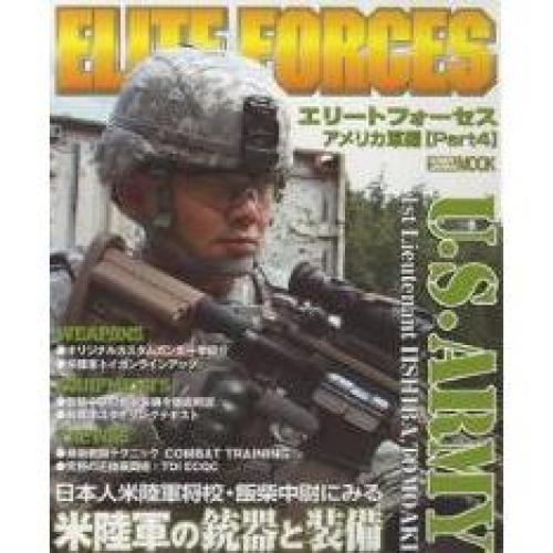 エリートフォーセス アメリカ軍編 4