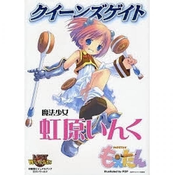クイーンズゲイト魔法少女虹原いんく 対戦型ビジュアルブックロストワールド/ゲーム