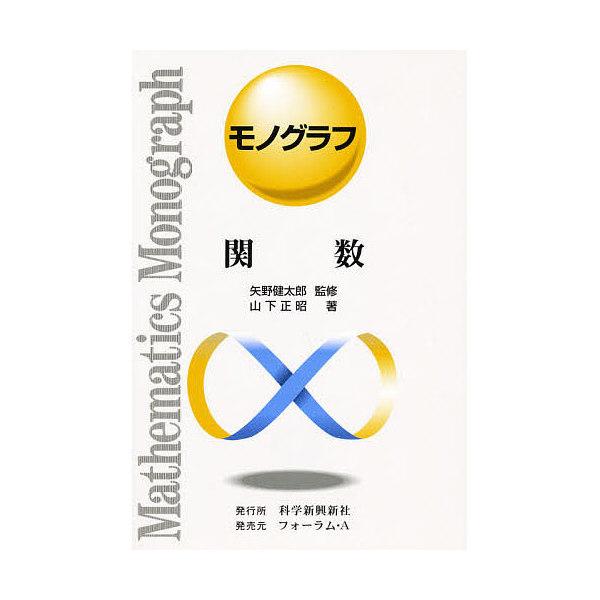 関数/山下正昭