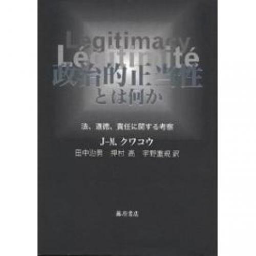 政治的正当性とは何か 法、道徳、責任に関する考察/J.M.クワコウ/田中治男