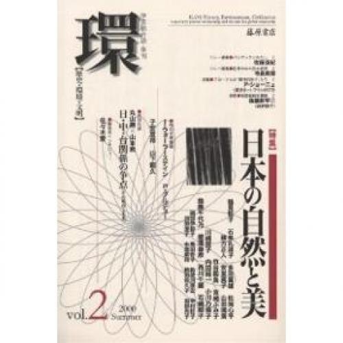環 歴史・環境・文明 Vol.2(2000Summer)