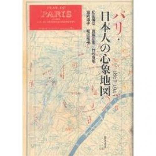 パリ・日本人の心象地図 1867-1945/和田博文
