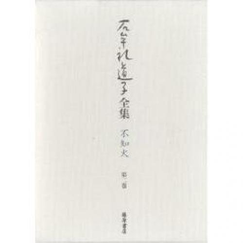 石牟礼道子全集・不知火 第2巻/石牟礼道子