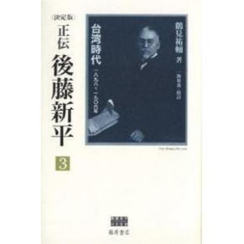 LOHACO - 正伝・後藤新平 決定版...