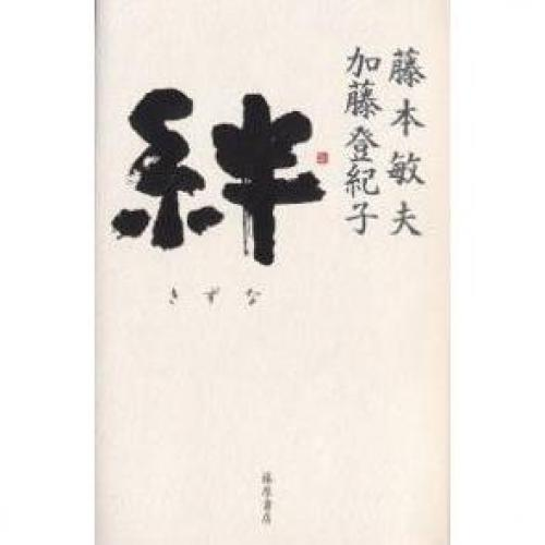 絆/藤本敏夫/加藤登紀子