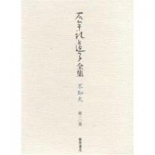 石牟礼道子全集・不知火 第10巻/石牟礼道子