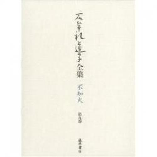 石牟礼道子全集・不知火 第9巻/石牟礼道子