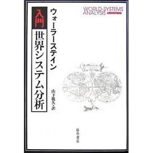 入門・世界システム分析/ウォーラーステイン/山下範久