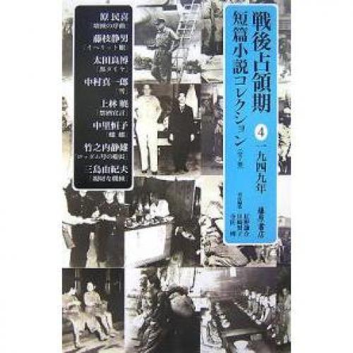 戦後占領期短篇小説コレクション 4/紅野謙介/原民喜