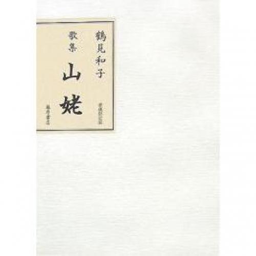 山姥 歌集 愛蔵限定版/鶴見和子