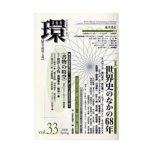 環 歴史・環境・文明 vol.33(2008Spring)