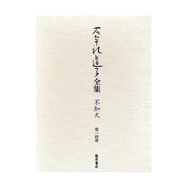 石牟礼道子全集・不知火 第14巻/石牟礼道子