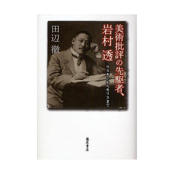美術批評の先駆者、岩村透 ラスキンからモリスまで/田辺徹