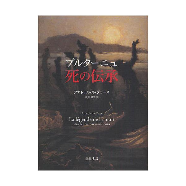 ブルターニュ死の伝承/アナトール・ル・ブラース/後平澪子