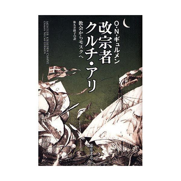 改宗者クルチ・アリ 教会からモスクへ/O・N・ギュルメン/和久井路子