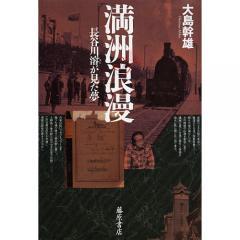 満洲浪漫 長谷川濬が見た夢/大島幹雄