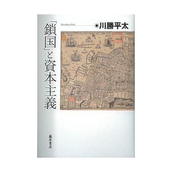 「鎖国」と資本主義/川勝平太
