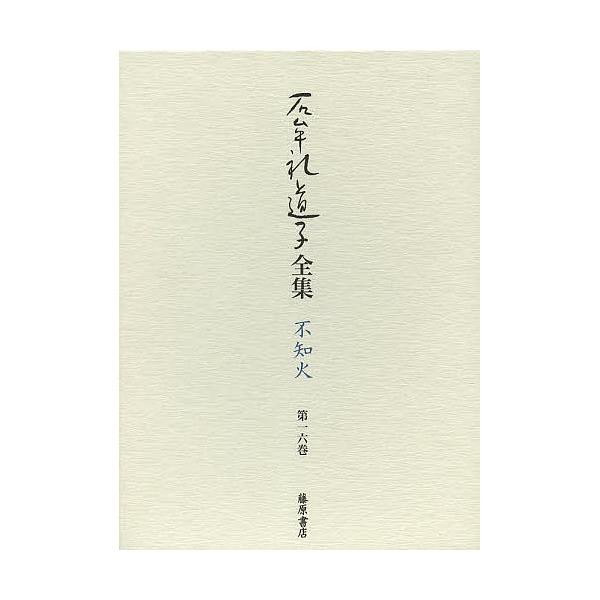 石牟礼道子全集・不知火 第16巻/石牟礼道子
