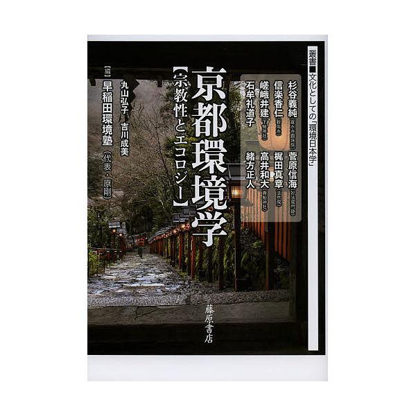 京都環境学 宗教性とエコロジー/早稲田環境塾/原剛