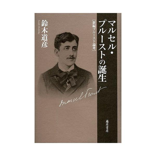 マルセル・プルーストの誕生 新編プルースト論考/鈴木道彦