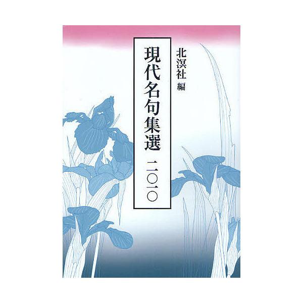 現代名句集選 2010/北溟社