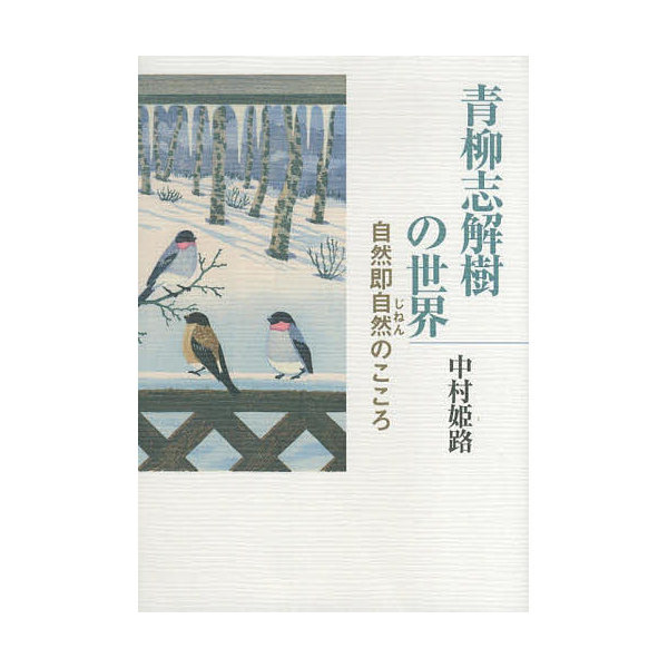 青柳志解樹の世界 自然即自然のこころ/中村姫路