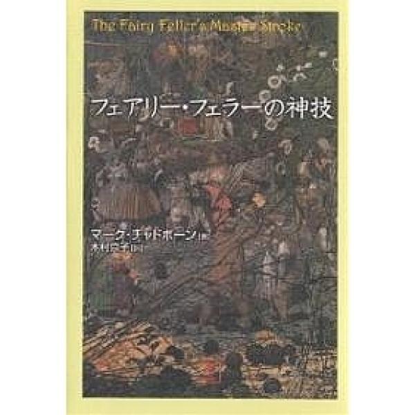 フェアリー・フェラーの神技/マーク・チャドボーン/木村京子