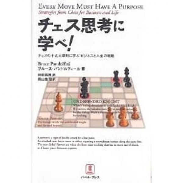 チェス思考に学べ! チェスの十五大原則に学ぶビジネスと人生の戦略/ブルース・パンドルフィーニ/田村英男