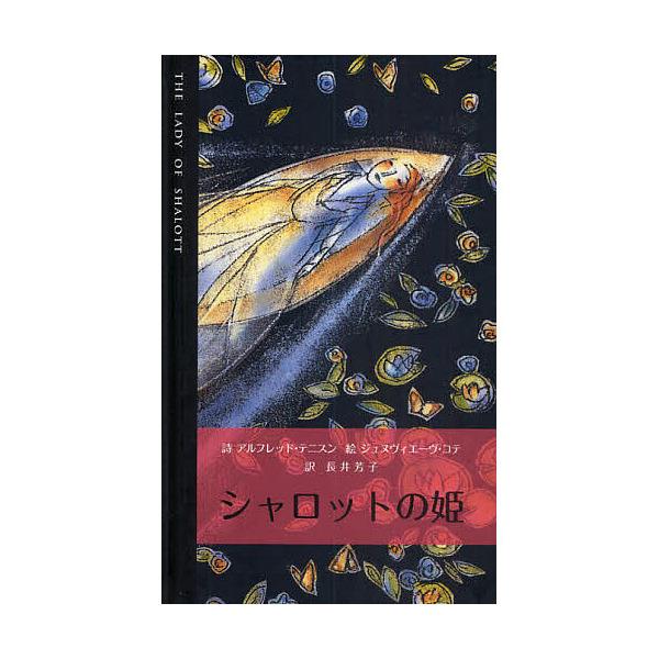 シャロットの姫 詩の絵本/アルフレッド・テニスン/ジュヌヴィエーヴ・コテ/長井芳子