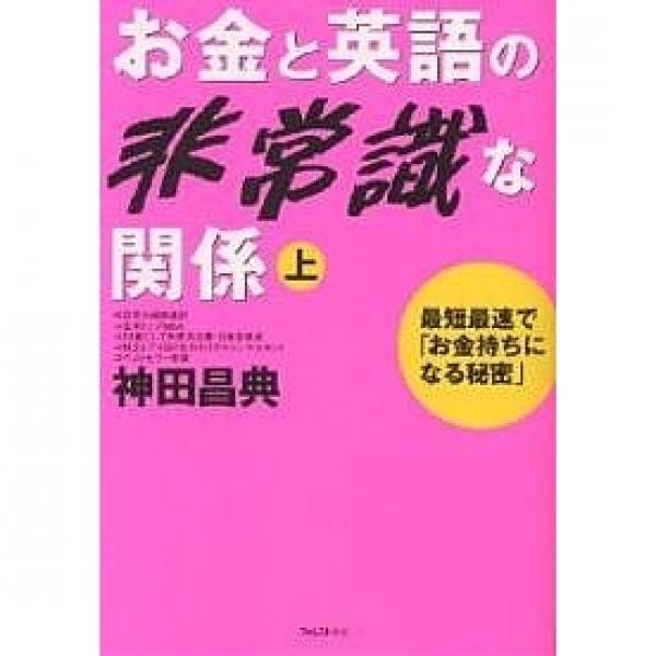 お金と英語の非常識な関係 上/神田昌典