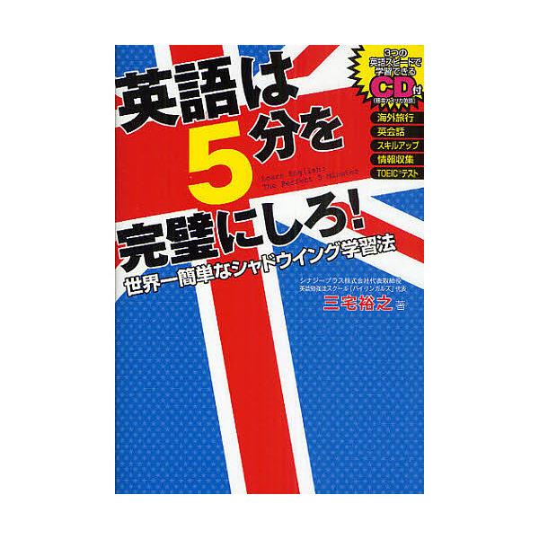 英語は5分を完璧にしろ! 世界一簡単なシャドウイング学習法/三宅裕之