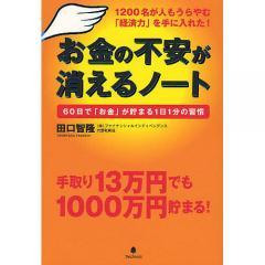 お金の不安が消えるノート 1200名が人もうらやむ「経済力」を手に入れた! 60日で「お金」が貯まる1日1分の習慣/田口智隆