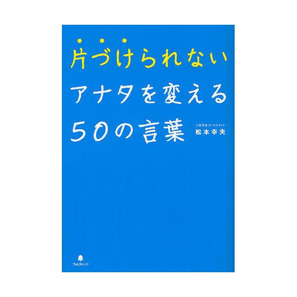 片づけられないアナタを変える50の言葉/松本幸夫