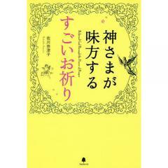 神さまが味方するすごいお祈り/佐川奈津子