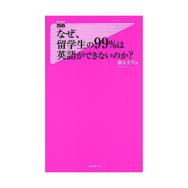 なぜ、留学生の99%は英語ができないのか?/藤永丈司