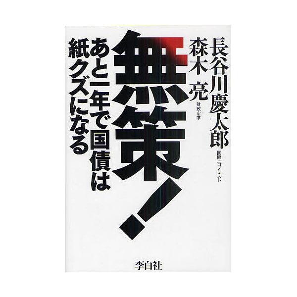 無策! あと一年で国債は紙クズになる/長谷川慶太郎/森木亮